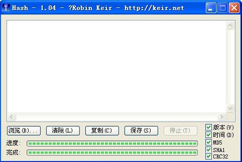 Hash v1.04【哈希计算器.可计算MD5、SHA1、CRC32值】简体中文绿色免费版