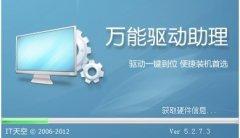 万能驱动助理(wandrv)v5.27 64位Win7专版