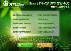 大白菜 GhostXP SP3六一儿童节简体中文V6.5[图]