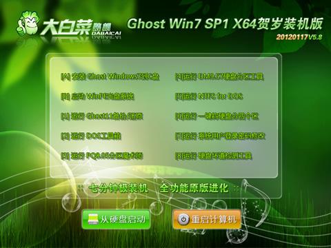 大白菜 Ghost Win7 SP1 X64六一儿童节V5.9(64位系统)