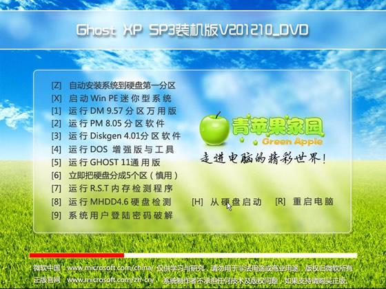 青苹果GhostXP SP3 装机版V201210【NTFS】