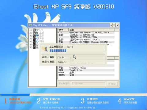 青苹果 Ghost XP SP3 纯净版 V201210【NTFS】