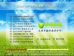 青苹果 Ghost XP SP3 纯净版 V201210【NTFS】[图]
