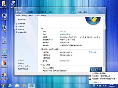 青苹果Ghost Win7 SP1 32位x86纯净版V2012.10