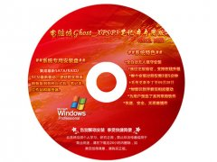 电脑城 Ghost XP SP3 笔记本专用版 2012.10[图]