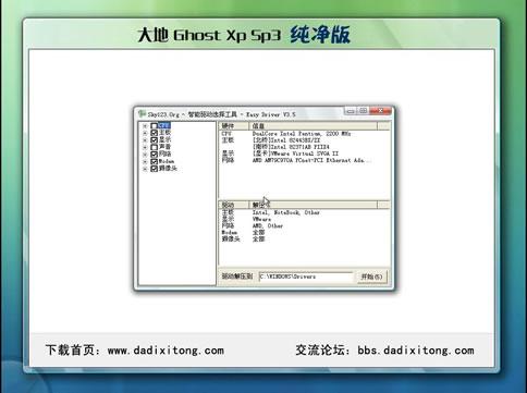 大地GHOST XP SP3纯净版2012