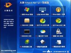 大地Ghost XP SP3装机版2012.04