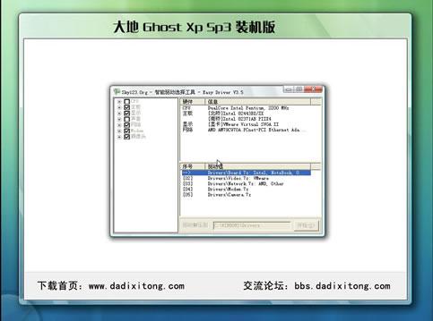 大地GHOST XP SP3装机版2012.05