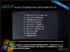 Acer宏基笔记本&台式机Ghost XP SP3专业系统 V201104[图]