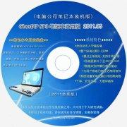 电脑公司Ghost XP SP3笔记本通用版 2011.05 装机版[图]
