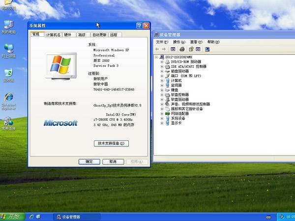 电脑技术员联盟Ghost Xp Sp3纯净版v2.5