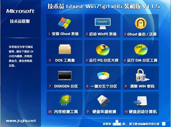 电脑技术员Ghost Win7Sp1x86 装机版 v11.5