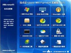 Ghost Win7 Sp1 x64电脑技术员装机版 V6.5a[图]