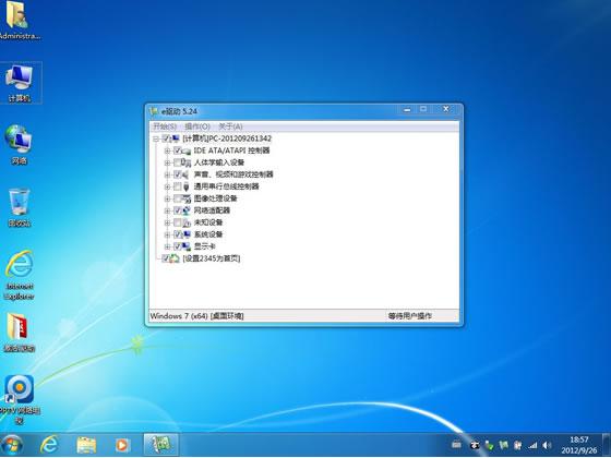 青苹果PGOS Ghost Win7 SP1 64位旗舰版V8.0