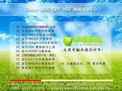 青苹果PGOS Ghost Win7 SP1 64位旗舰版V8.0[图]