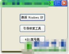 WINDOWS XP激活工具 (可通过正版验证、引导修复工具)