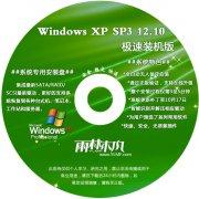 雨林木风Ghost XP SP3快速装机版2012.10[图]