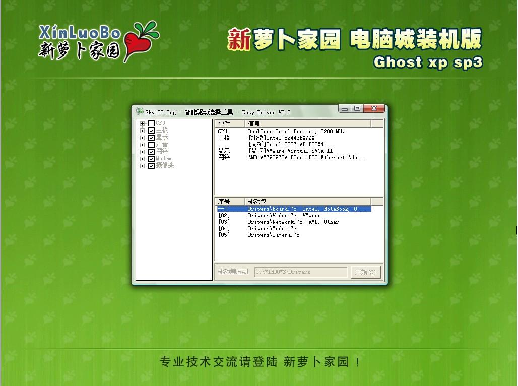 新萝卜家园GHOST XP Sp3装机版V2012.10