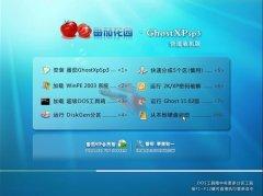 番茄花园Ghost XP Sp3装机版V2012.10[图]