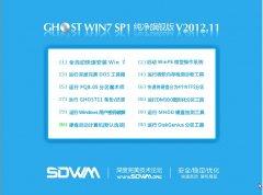 深度完美(SDWM)GHOST_WIN7_SP1 X86纯净旗舰版V2012.11[图]