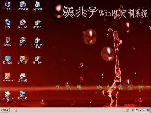 鱼非子WinPE x64版 3.1 最新版