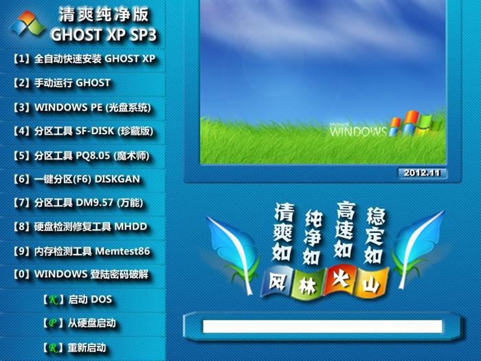 �【风林火山】� GHOST XP3 清爽纯净OEM版-启动界面