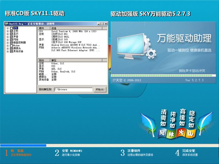 �【风林火山】� GHOST XP3 清爽纯净OEM版-安装驱动程序