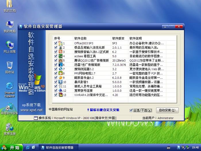 �【风林火山】� GHOST XP3 清爽纯净OEM版-软件安装器界面