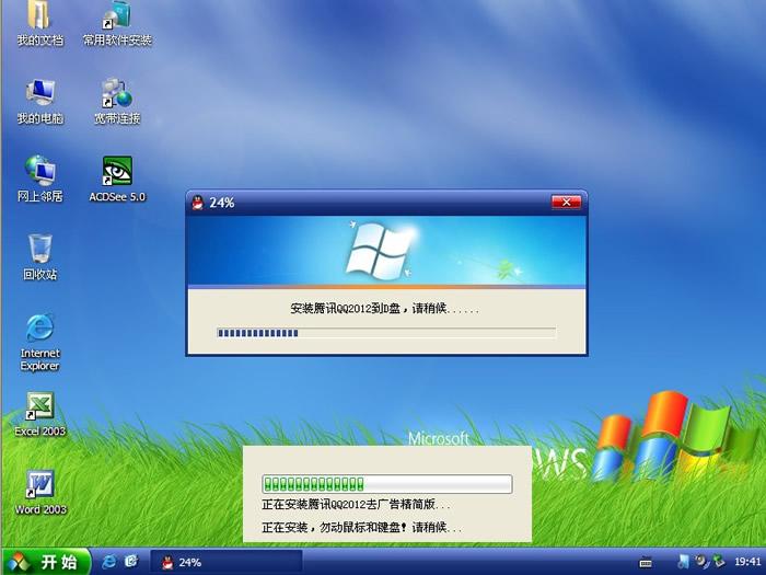 �【风林火山】� GHOST XP3 清爽纯净OEM版-安装QQ2012