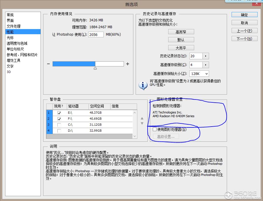 win8系统下解决photoshop cs6闪屏黑屏的问题