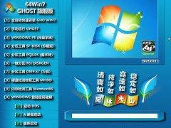 风林火山 GHOST Win7 SP1 旗舰版V2012.11【64位NTFS】[图]