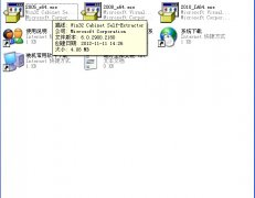 Microsoft Visual C++ 运行库合集 X64 版[图]