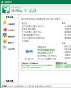 Windows清理助手 V3.1.5.11.0518 64Bit 绿色免费版[图]