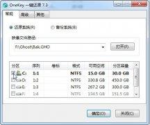 OneKey一键还原7.3.0.1015 x64版[图]