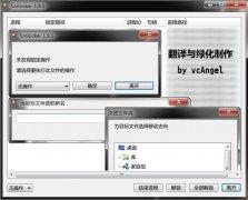 Unlocker V1.90 简体中文绿色版X86+x64[图]