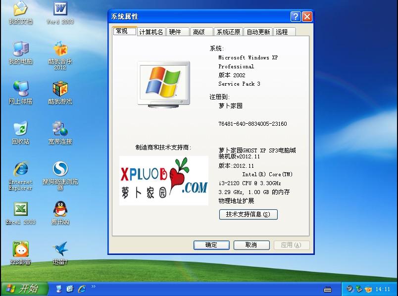 萝卜家园Ghost XP SP3电脑城装机版V2012.11