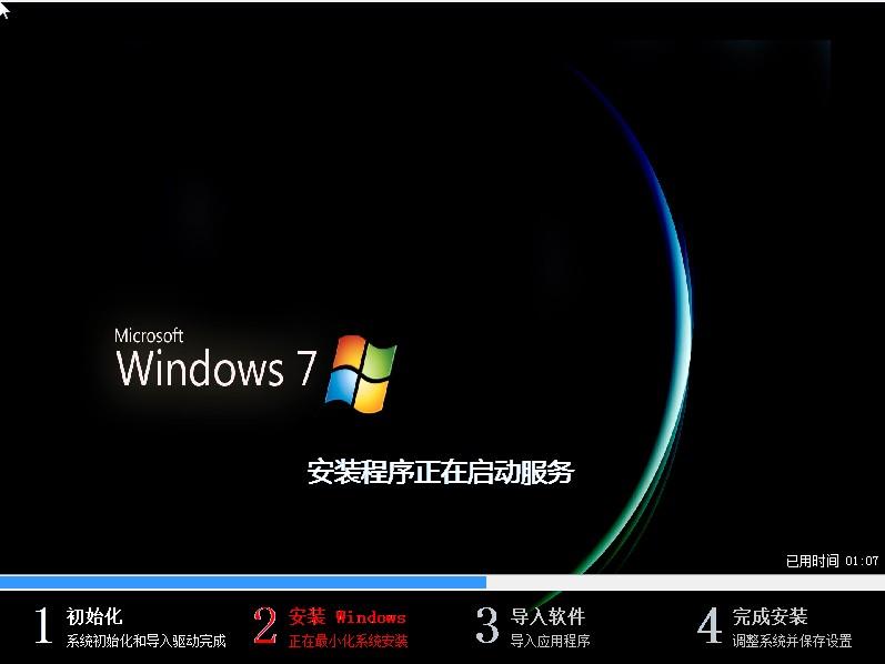 土豆系统WIN7旗舰版32位纯净版V10