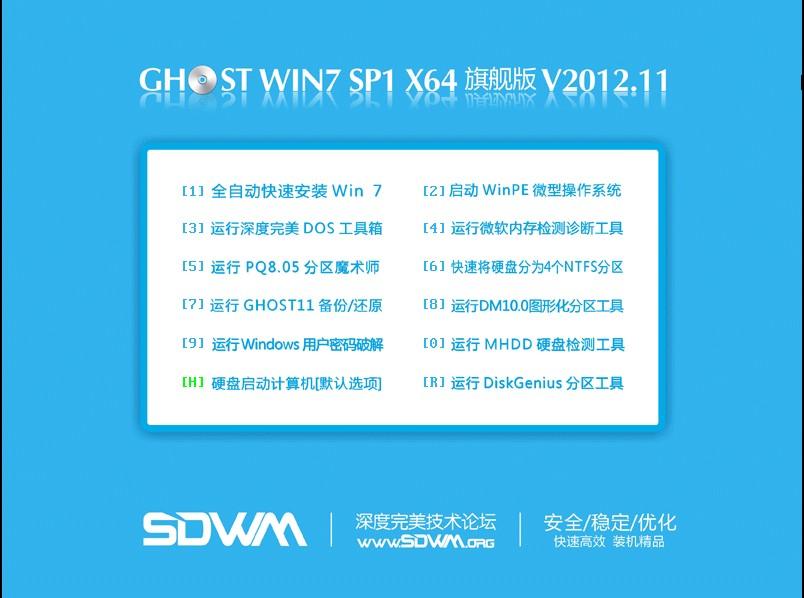 深度完美GHOST WIN7 SP1 X64旗舰纯净版V2012.11[64位NTFS]