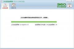 360系统急救箱64位版 v5.0.64.1052 绿色免费版[图]
