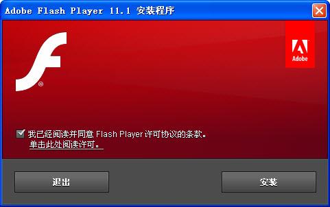 浏览器Flash插件(Adobe Flash Player 64位) V11.2 Beta 5官方中文安装版