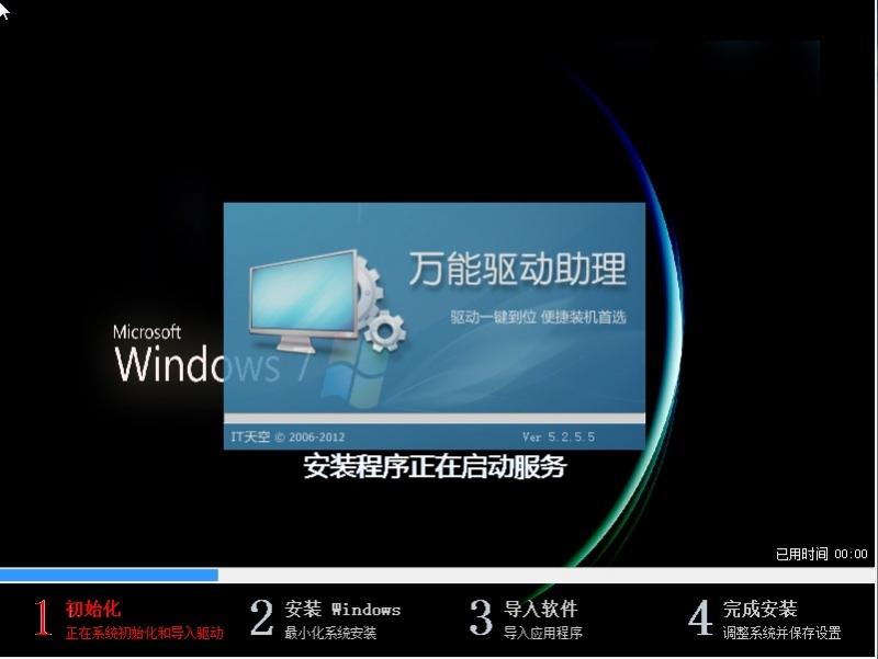 土豆系统Ghost Win7 Sp1 x64旗舰装机版V11
