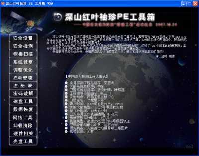 深山红叶PE工具箱 嫦娥一号纪念版 V30 正式版