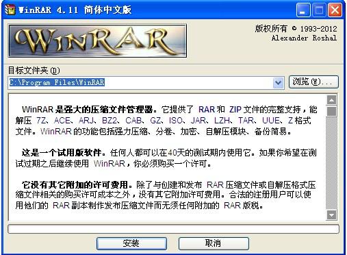 WinRAR 64位 4.20 Final 正式版 烈火汉化