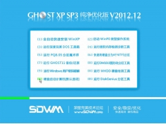 深度完美GHOST_XP_SP3纯净优化版V2012.12[图]