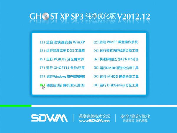 深度完美GHOST_XP_SP3纯净优化版V2012.12