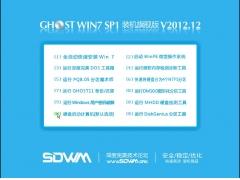 深度完美GHOST_WIN7_SP1 X86装机旗舰版V2012.12[图]
