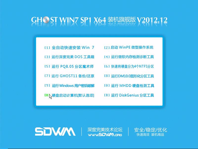 深度完美GHOST_WIN7_SP1 X64装机旗舰版V2012.12