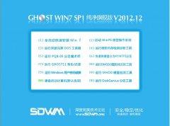 深度完美GHOST_WIN7_SP1 X86纯净旗舰版V2012.12[图]