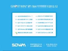 深度完美GHOST_WIN7_SP1 X64纯净旗舰版V2012.12[图]