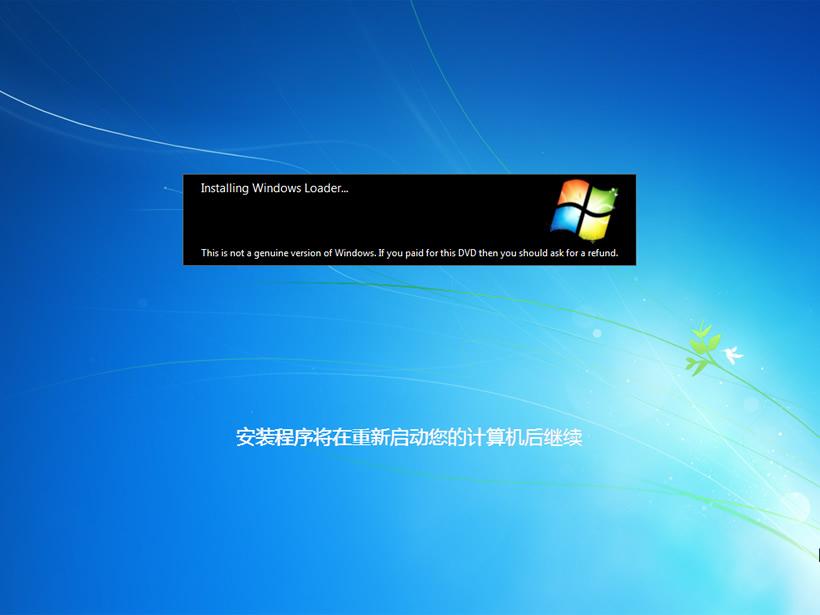 深度完美GHOST_WIN7_SP1 X64纯净旗舰版V2012.12